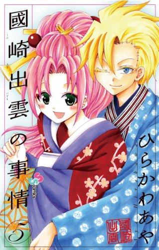 國崎出雲の事情 5 (少年サンデーコミックス)の詳細を見る