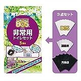 驚異の防臭袋 BOS (ボス) 非常用 トイレ セット 5回分【凝固剤、汚物袋、BOSの3点セット ※防臭袋BOSのセットはこのシリーズだけ!】