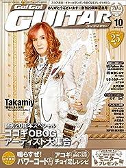 Go ! Go ! GUITAR (ギター) 2018年10月号