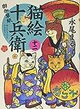 猫絵十兵衛御伽草紙 十二巻 (ねこぱんちコミックス(カバー付き通常版コミックス)) 画像