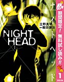 NIGHT HEAD【期間限定無料】 1 (マーガレットコミックスDIGITAL)