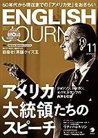 CD付 ENGLISH JOURNAL (イングリッシュジャーナル) 2018年 11月号