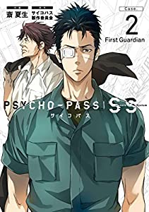 PSYCHO-PASS サイコパス Sinners of the System Case.2「First Guardian」 (ブレイドコミックス)