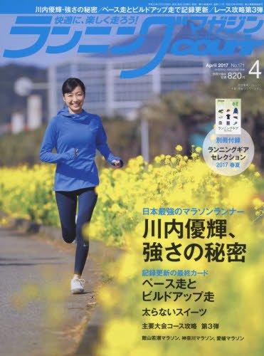 ランニングマガジンクリール 2017年 04 月号 [雑誌]