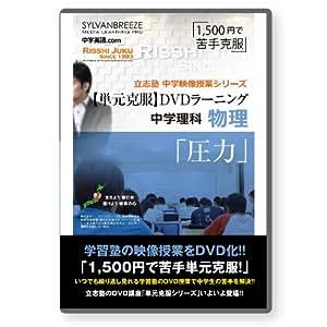 【単元克服】DVDラーニング 中学理科 物理「圧力」