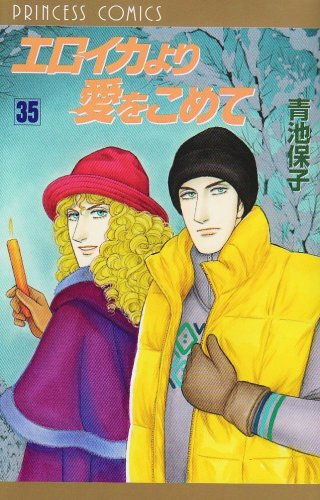 エロイカより愛をこめて 35 (プリンセスコミックス)の詳細を見る