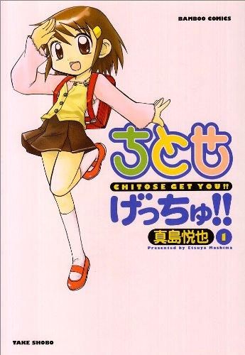 ちとせげっちゅ!! 1 (バンブー・コミックス)