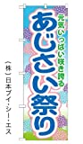 【あじさい祭り】のぼり旗 3枚セット (日本ブイシーエス)24GNB1641