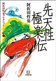 阿佐田哲也コレクション5 先天性極楽伝 (小学館文庫)