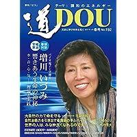 季刊『道』192号 (2017春号)
