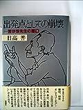 出発点としての崩壊―苦沙弥先生の悪口 (1983年)
