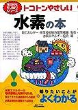 トコトンやさしい水素の本 (B&Tブックス―今日からモノ知りシリーズ)