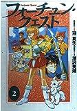 フォーチュン・クエスト 2 (電撃コミックス)