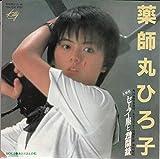 セーラー服と機関銃[EPレコード7inch]