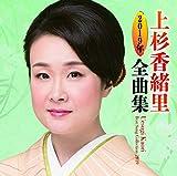 上杉香緒里2019年全曲集