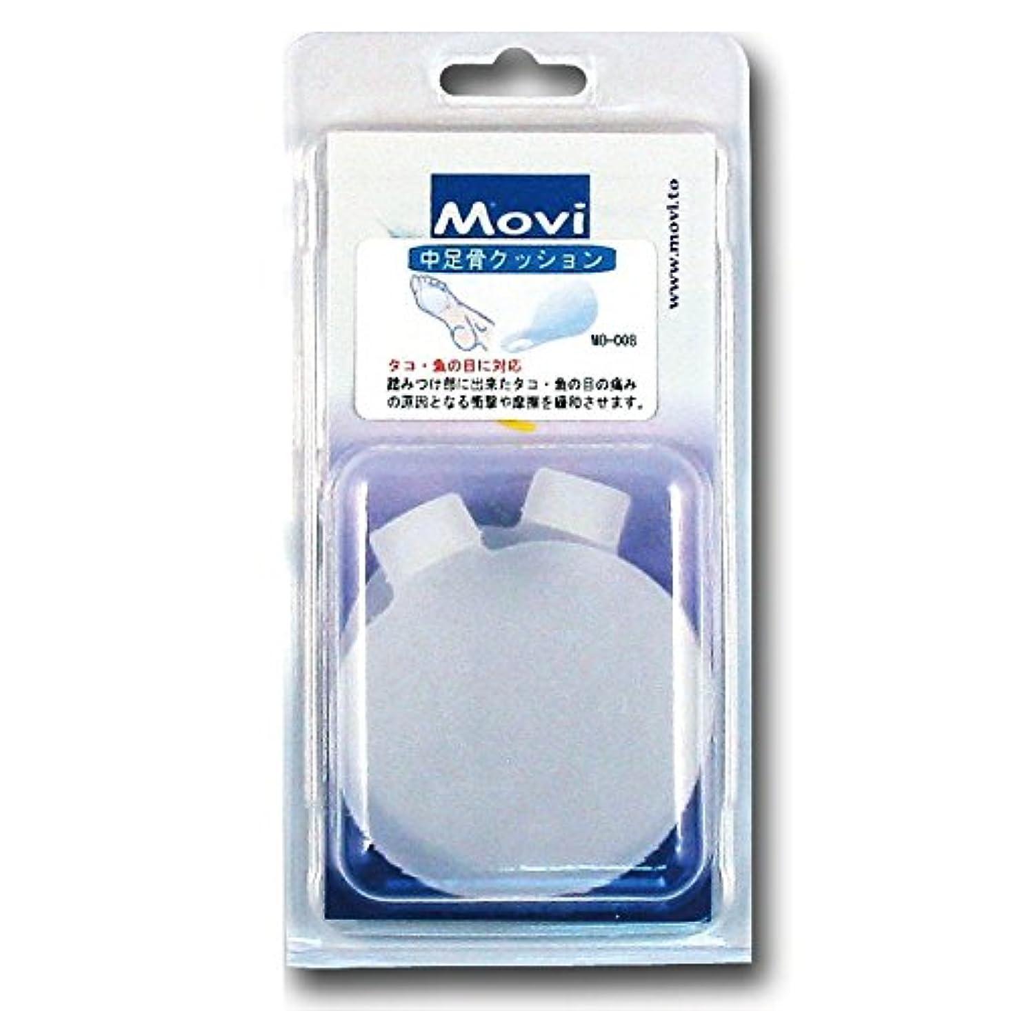失効定期的より多いMOVI 中足骨クッションMO-008