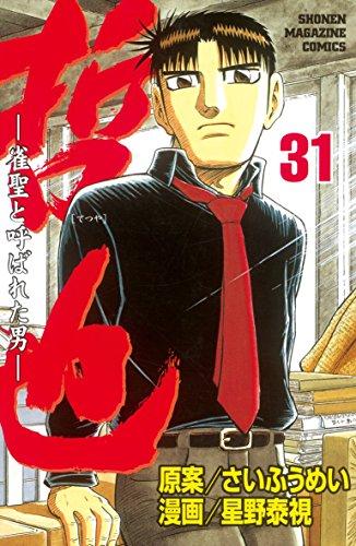 哲也?雀聖と呼ばれた男?(31) (週刊少年マガジンコミックス)