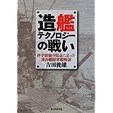 造艦テクノロジーの戦い―科学技術の頂点に立った連合艦隊軍艦物語 (光人社NF文庫)