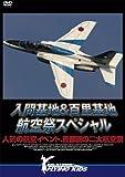 入間基地&百里基地 航空祭スペシャル [DVD]