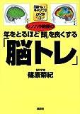 「脳トレ・キャンプ」DVD付き シノハラ教授の年をとるほど「頭」を良くする「脳トレ」 (講談社の実用BOOK) amazon