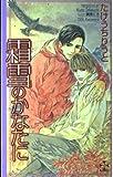 霜雪のかなたに (Cross novels / たけうち りうと のシリーズ情報を見る