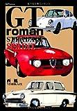 GT roman STRADALE SPRINT (SPコミックス)
