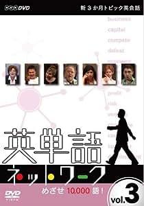 新3か月トピック英会話 英単語ネットワーク めざせ10,000語!3 [DVD]
