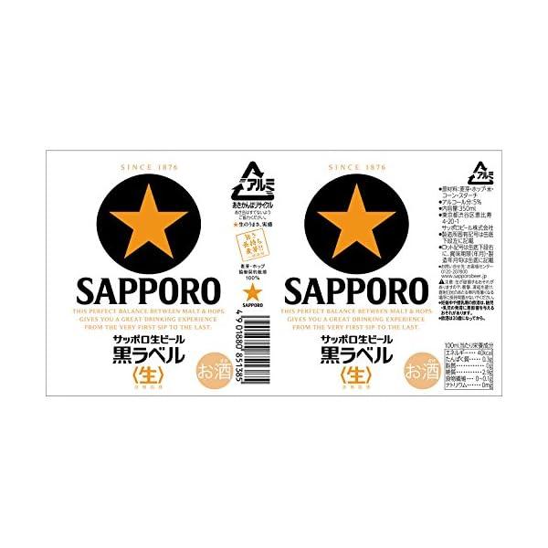 サッポロ 黒ラベル 350ml×24本の紹介画像9