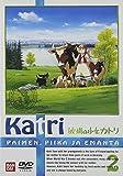 牧場の少女カトリ(2) [DVD]