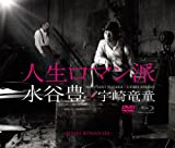 人生ロマン派 コンセプトアルバム(2CD+DVD)