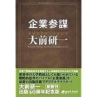 企業参謀(2014年新装版) (大前研一books ビジネス・ストラテジスト・シリーズ(NextPublishing))