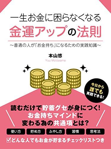 一生お金に困らなくなる 金運アップの法則~普通の人が「お金持ち」になるための実践知識~ (SMART BOOK)