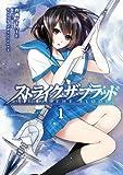 ストライク・ザ・ブラッド 1 (電撃コミックス)