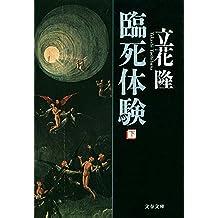臨死体験(下) (文春文庫)