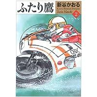 ふたり鷹 2 (MFコミックス フラッパーシリーズ)