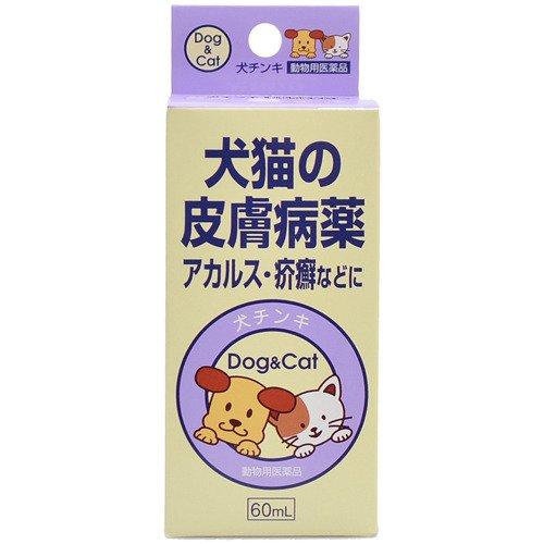 ナイガイ 犬チンキ(犬猫の皮膚病薬) 60ml (動物用医薬品)