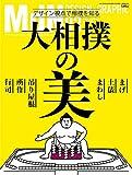月刊MdN 2017年3月号(特集:大相撲の美?デザイン視点で相撲を知る)