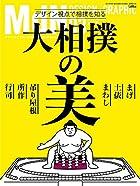 月刊MdN 2017年3月号(特集:大相撲の美—デザイン視点で相撲を知る)