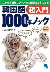 韓国語1000本ノック超入門(CD-ROM付)