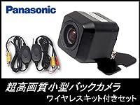 CN-MW100D 対応 バックカメラ CY-RC90KD をも凌ぐ 高画質 バックカメラ CCD 車載用 広角170°超高精細CCDセンサー《OV7950角型》 【ワイヤレスキット付】
