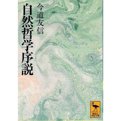 自然哲学序説 (講談社学術文庫)の詳細を見る