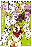 織田シナモン信長 コミック 1-7巻セット