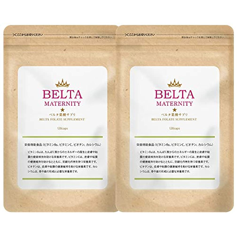 メカニック冒険指令BELTA ベルタ葉酸サプリ 2個セット(2ヶ月分) 葉酸 サプリ 妊娠 妊活 サプリメント 鉄 鉄分 カルシウム ビタミン ミネラル