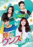 [DVD]輝け、ウンス!  DVD-BOX4