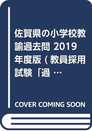 佐賀県の小学校教諭過去問 2019年度版 (教員採用試験「過去問」シリーズ)