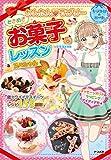かんたん❤ラブリー ときめきお菓子レッスン スペシャル (キラかわシリーズ)