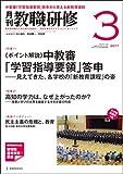 教職研修 2017年 03月号[雑誌]