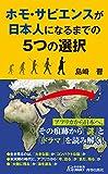 ホモ・サピエンスが日本人になるまでの5つの選択 (青春新書プレイブックス)