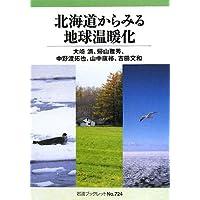 北海道からみる地球温暖化 (岩波ブックレット)