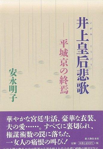 【ハ゛ーケ゛ンフ゛ック】  井上皇后悲歌-平城京の終焉